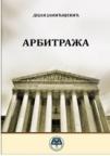 Arbitraža