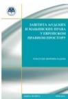 Zaštita ljudskih i manjinskih prava u evropskom pravnom prostoru, knjiga 4