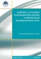 Zaštita ljudskih i manjinskih prava u evropskom pravnom prostoru, knjiga 3