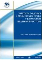 Zaštita ljudskih i manjinskih prava u evropskom pravnom prostoru, knjiga 1