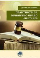Sistem izvršenja krivičnih sankcija i penalni tretman u Srbiji