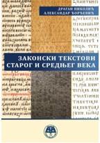 Zakonski tekstovi starog i srednjeg veka