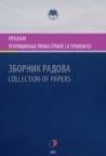 Usklađivanje prava Srbije sa pravom EU, knjiga 2