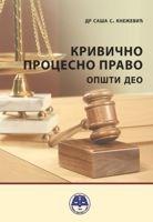 Krivično procesno pravo - opšti deo