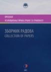 Usklađivanje prava Srbije sa pravom EU, knjiga 3