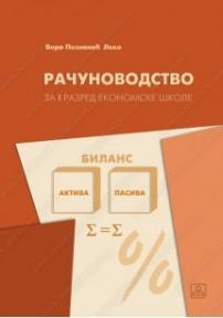 Računovodstvo za 1. razred ekonomske škole