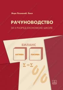 Računovodstvo za 2. razred ekonomske škole