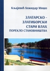 Zlatarsko-zlatiborski Stari Vlah: poreklo stanovništva