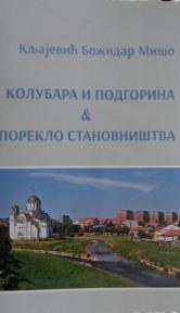 Kolubara i Podgorina: poreklo stanovništva