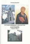 Potomci Nemanjića u srpskom rodu: pleme Nikšići slave sv. Luku