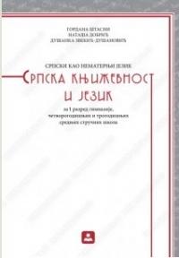 Srpska književnost i jezik 1 za srpski kao nematernji jezik