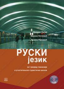 Ruski jezik za 1. razred gimnazije i ugostiteljsko-turističke škole
