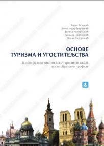Osnove turizma i ugostiteljstva
