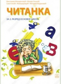 Čitanka za drugi razred osnovne škole (Lmo)