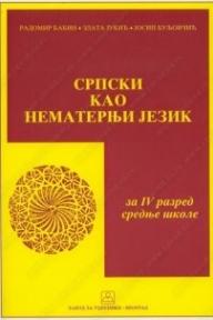 Srpski kao nematernji jezik za 4. razred srednje škole