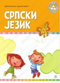 Srpski jezik, pripremni udžbenik