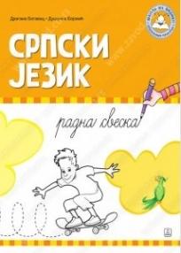 Srpski jezik, pripremna radna sveska
