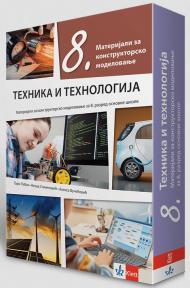 Tehničko i informatičko obrazovanje 8, materijali za konstruktorsko modelovanje