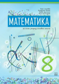Matematika za 8. razred O.Š.