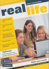Real Life Upper Intermediate, udžbenik za 4. razred srednje stručne škole AKRONOLO
