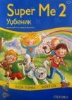 Super me 2, udžbenik iz engleskog jezika za 2. razred osnovne škole ENGLISH BOOK