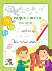 Radna sveska iz srpskog jezika za 1. razred osnovne škole