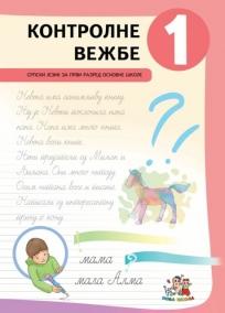 Vežbe znanja - srpski jezik za prvi razred