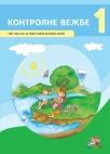 Vežbe znanja - svet oko nas za prvi razred