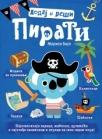 Dodaj i reši – Pirati