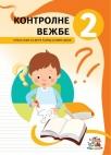 Vežbe znanja iz srpskog jezika za 2. razred osnovne škole