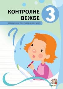 Vežbe znanja iz srpskog jezika za 3. razred osnovne škole