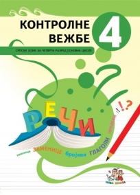Vežbe znanja iz srpskog jezika za 4. razred osnovne škole