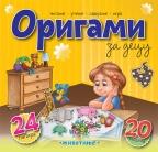Origami za decu - životinje