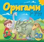 Origami za decu - dinosauri