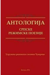 Antologija srpske režimske poezije