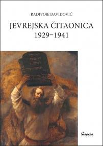Jevrejska čitaonica u Beogradu 1929 - 1941