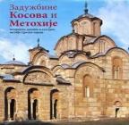Zadužbine Kosova i Metohije