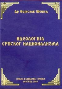 Ideologija srpskog nacionalizma
