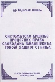 Sistematsko kršenje procesnih prava Slobodana Miloševića tokom haškog suđenja