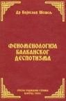 Fenomenologija balkanskog despotizma