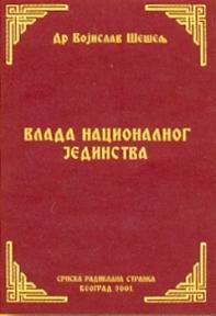 Vlada nacionalnog jedinstva