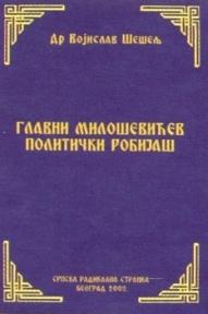 Glavni Miloševićev politički robijaš