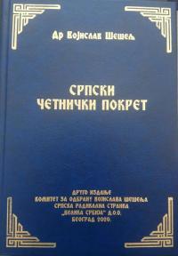 Srpski četnički pokret