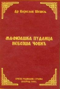 Mafijaška pudlica - Nebojša Čović