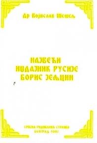 Najveći izdajnik Rusije Boris Jeljcin