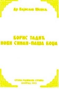 Boris Tadić novi Sinan-paša Kodža