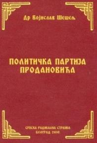 Politička partija Prodanovića