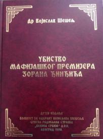 Ubistvo mafijaškog premijera Zorana Đinđića