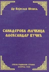 Sanaderova mačkica Aleksandar Vučić