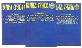 """Reprint svih brojeva lista """"Velika Srbija"""" u 3 knjige"""